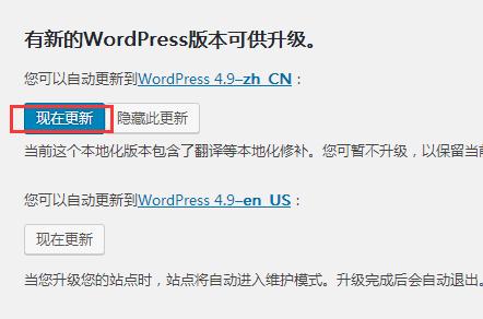 WordPress手动更新