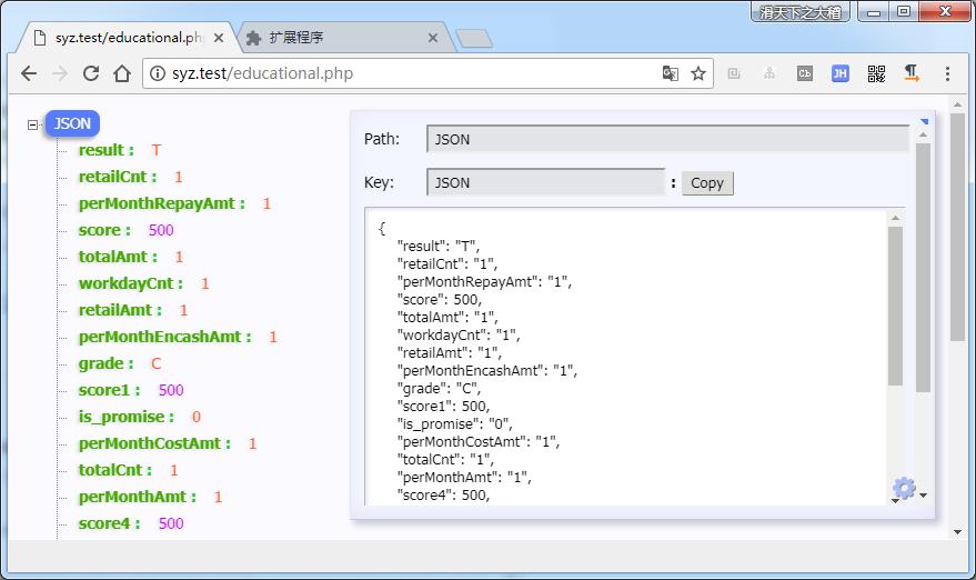 格式化之后的JSON数据