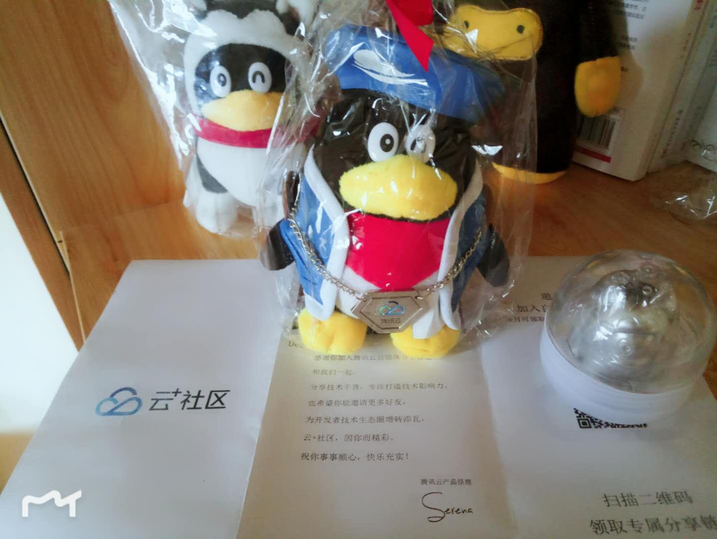 腾讯云+社区礼物