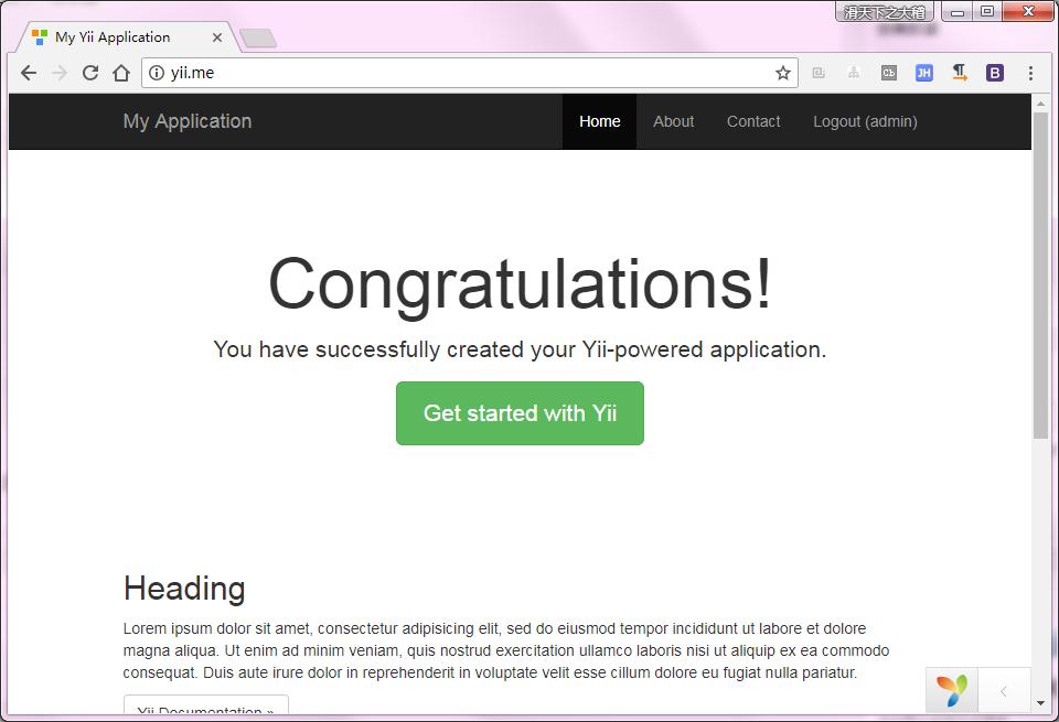 Yii 框架安装成功