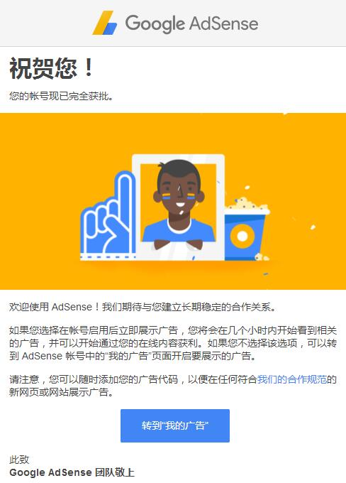 Google AdSense 审核通过