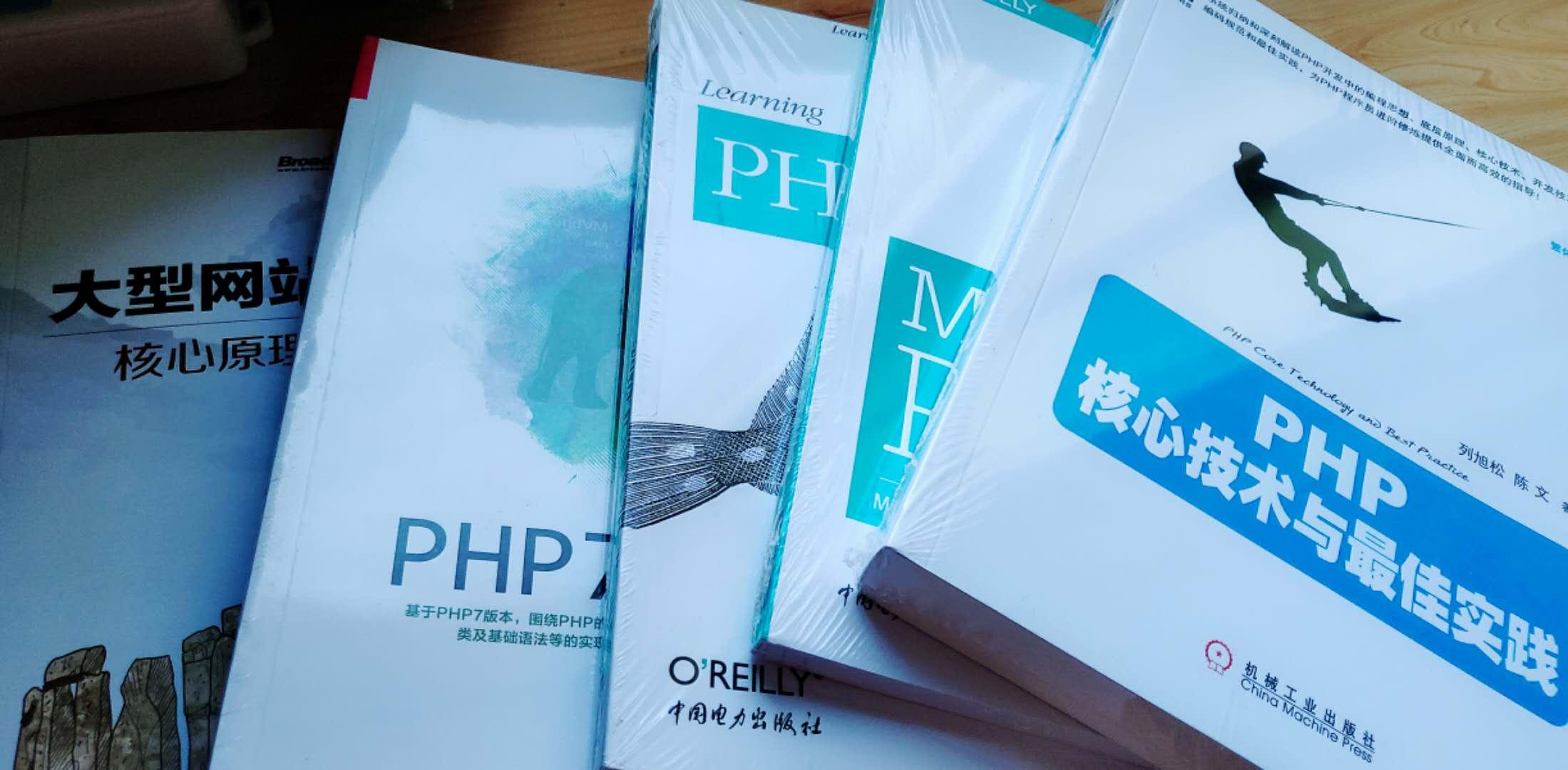 最近买的PHP书籍