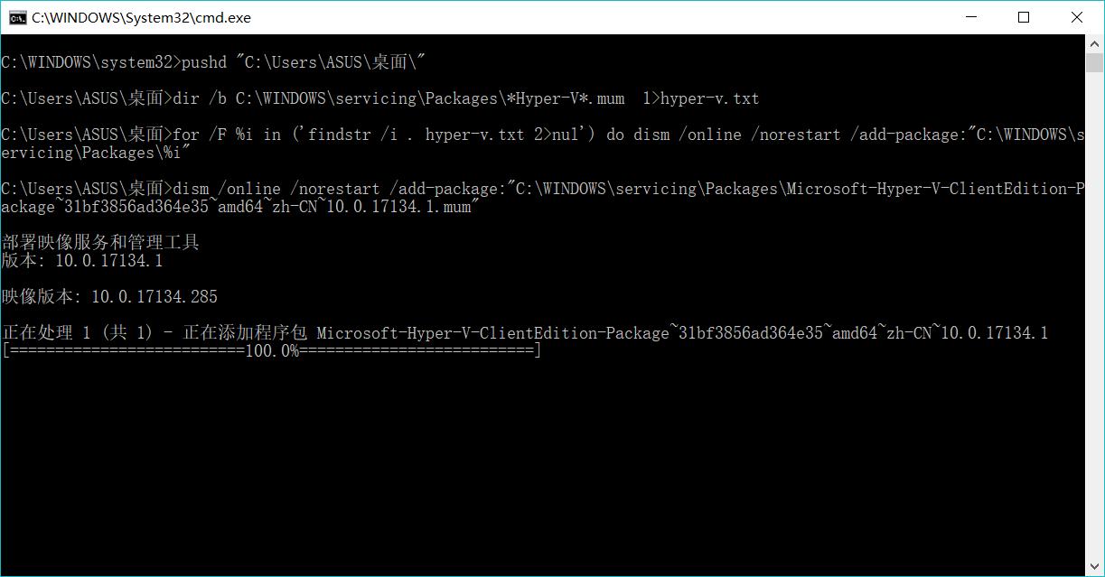 windows10 家庭版开启 hyper-v