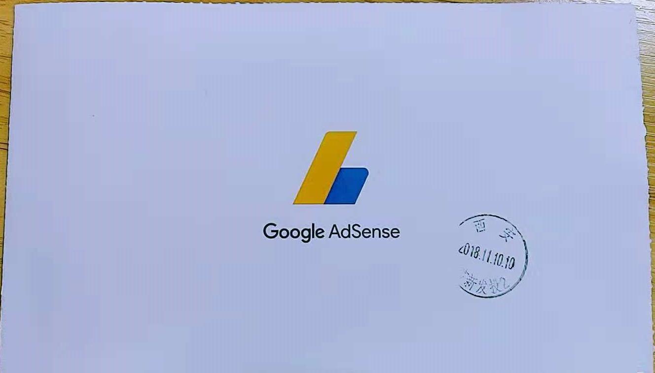 我收到的 Google Adsense PIN 码