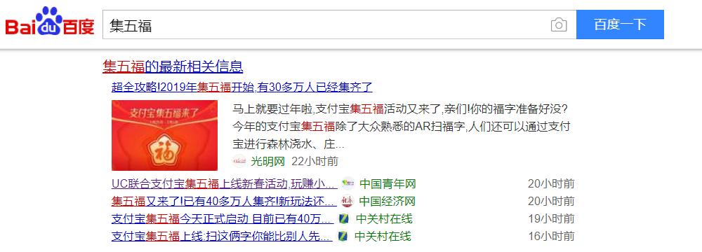 使用百度搜索时如何屏蔽百家号的文章?