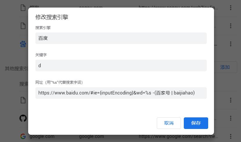 Chrome自动增加屏蔽百家号关键字