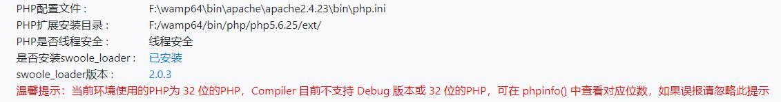 php版本64位却得到32位