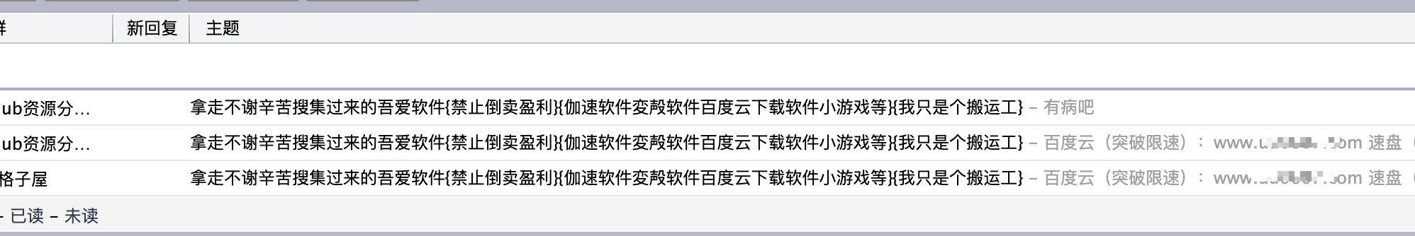 QQ群垃圾邮件