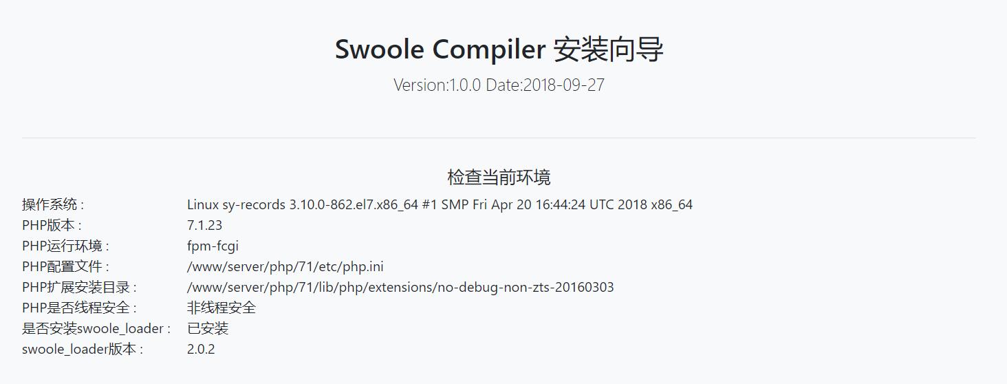 Swoole-loader 扩展 安装成功