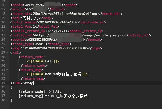 微信支付 mch_id 参数格式错误
