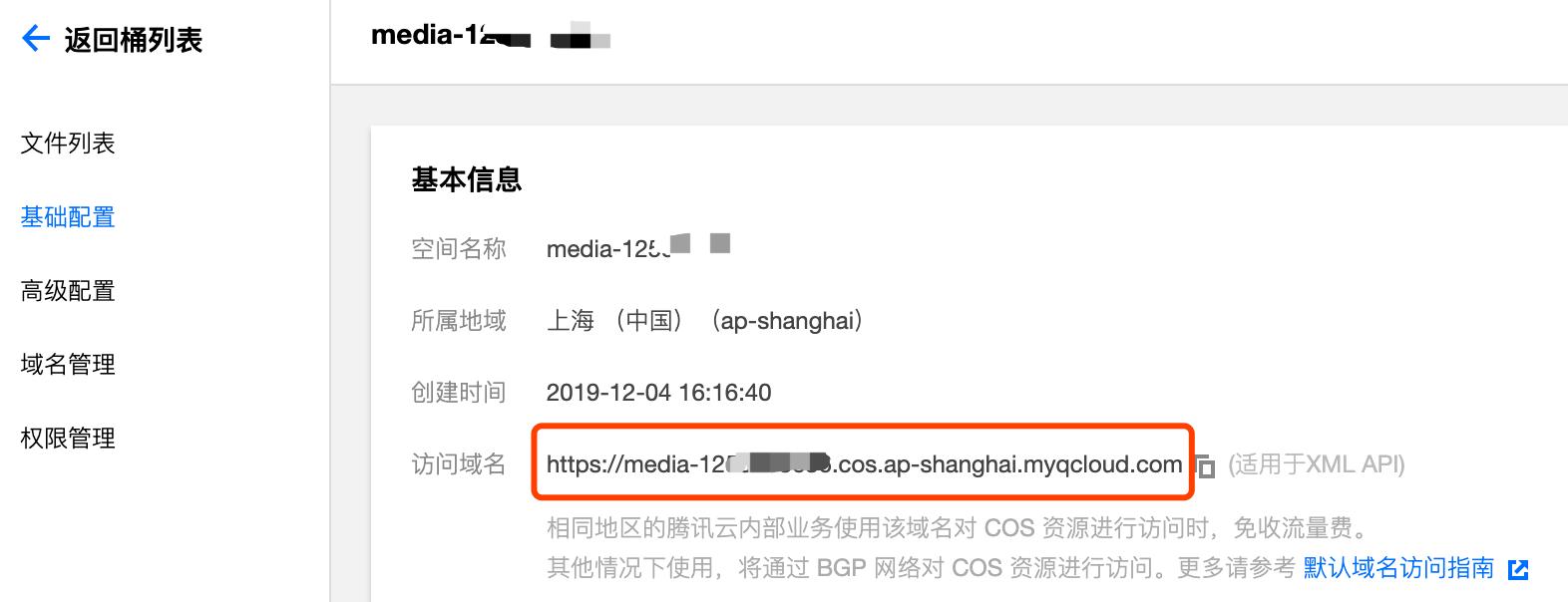 sync-qcloud-cos-2